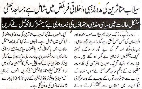 تحریک منہاج القرآن Minhaj-ul-Quran  Print Media Coverage پرنٹ میڈیا کوریج daily Ash-Sharq Page.2