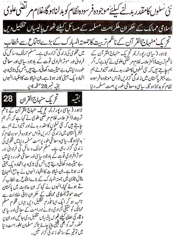 Minhaj-ul-Quran  Print Media CoverageDaily Din Page.2