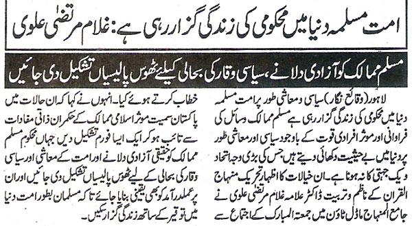 Minhaj-ul-Quran  Print Media CoverageDaily Jinnah Page.6