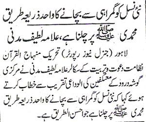 تحریک منہاج القرآن Minhaj-ul-Quran  Print Media Coverage پرنٹ میڈیا کوریج Daily Express Page.2