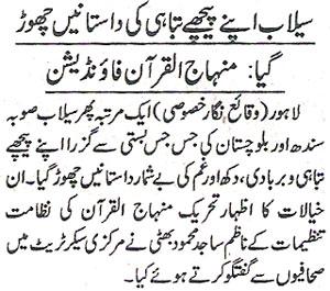 Minhaj-ul-Quran  Print Media CoverageDaily Jang Page.14