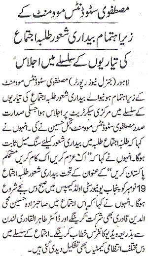 Minhaj-ul-Quran  Print Media CoverageDaily Express page.2