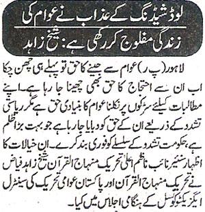 Minhaj-ul-Quran  Print Media CoverageDaily Ausaf Page.2