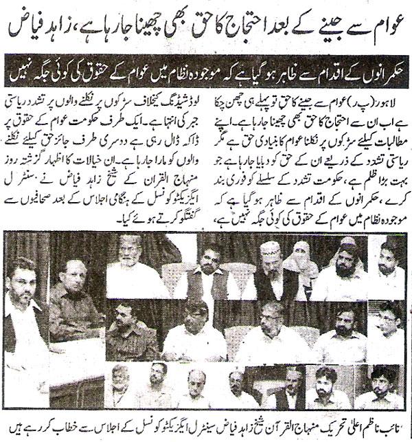 Minhaj-ul-Quran  Print Media CoverageDaily Din page.3