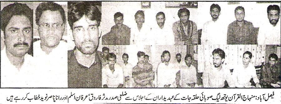 Minhaj-ul-Quran  Print Media CoverageDaily Ash-Sharq Page.5