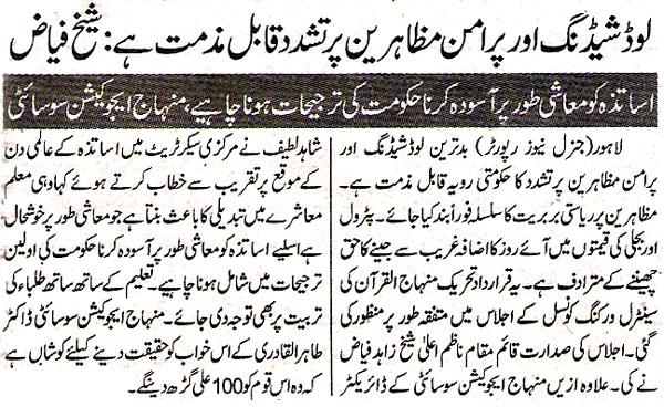 تحریک منہاج القرآن Minhaj-ul-Quran  Print Media Coverage پرنٹ میڈیا کوریج Daily Express Page.9