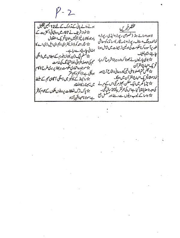 Minhaj-ul-Quran  Print Media CoverageDaily Jang Page.2