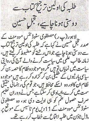 Minhaj-ul-Quran  Print Media CoverageDaily Pakistan Page.7
