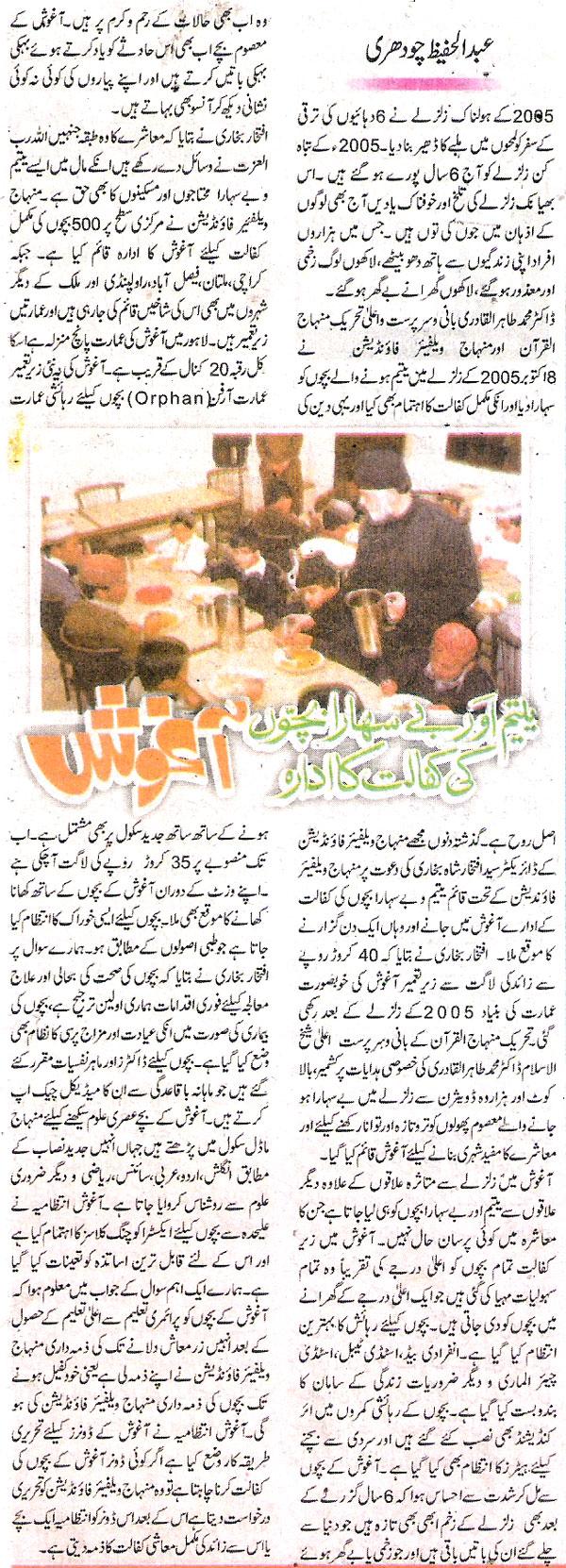 Minhaj-ul-Quran  Print Media CoverageDaily Nawa-i-Waqt Color Page