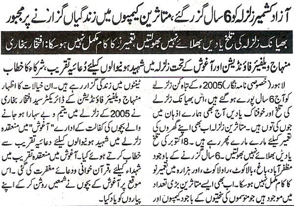 Minhaj-ul-Quran  Print Media CoverageDaily Nawa-i-Waqt Page.2