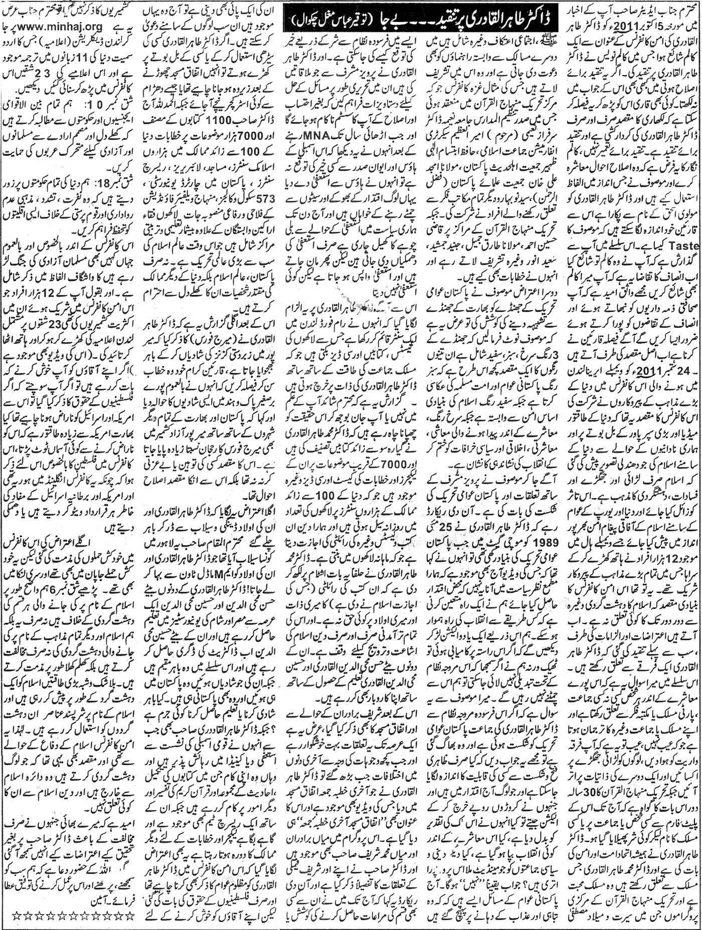 Minhaj-ul-Quran  Print Media CoveragePukar e Amn