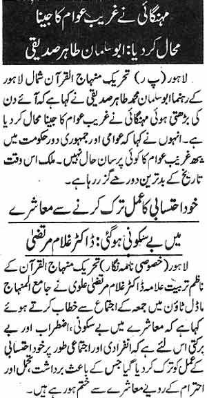 Minhaj-ul-Quran  Print Media CoverageDaily Nawa-i-Waqt Page 8