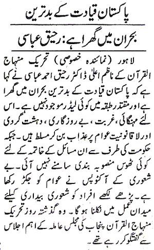 Minhaj-ul-Quran  Print Media CoverageDaily Jinnah Page.2