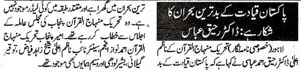 Minhaj-ul-Quran  Print Media CoverageDaily Nawa-i-Waqt Page.13