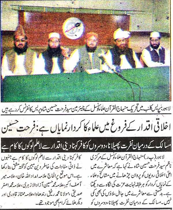 تحریک منہاج القرآن Minhaj-ul-Quran  Print Media Coverage پرنٹ میڈیا کوریج Daily Ash-sharq  Page 2