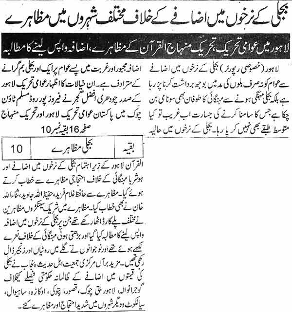 تحریک منہاج القرآن Minhaj-ul-Quran  Print Media Coverage پرنٹ میڈیا کوریج Daily Jang Page 19