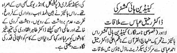 Minhaj-ul-Quran  Print Media CoverageDaily Nawa i Waqt Page 12