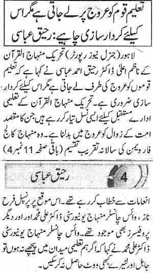 Minhaj-ul-Quran  Print Media CoverageDaily Express Pagre9