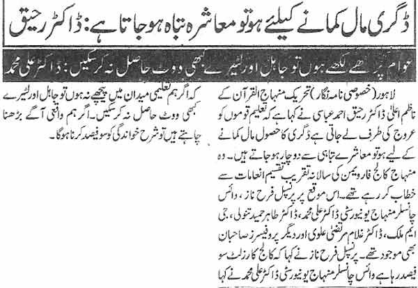 Minhaj-ul-Quran  Print Media CoverageDaily Nawa-i- Waqt Page 12