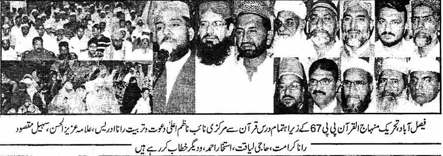 Minhaj-ul-Quran  Print Media CoverageDaily Ash-sharq Page 4