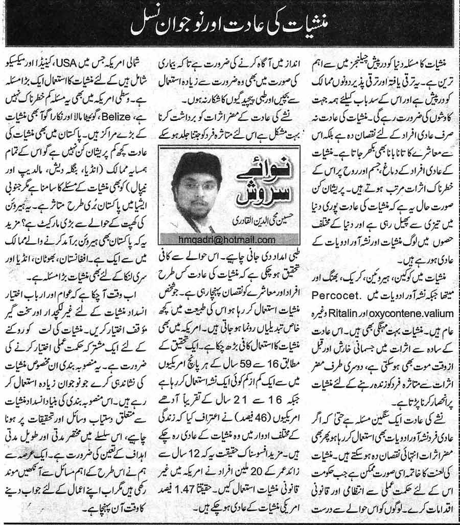Minhaj-ul-Quran  Print Media CoverageDaily Nawa-i- Waqt Page