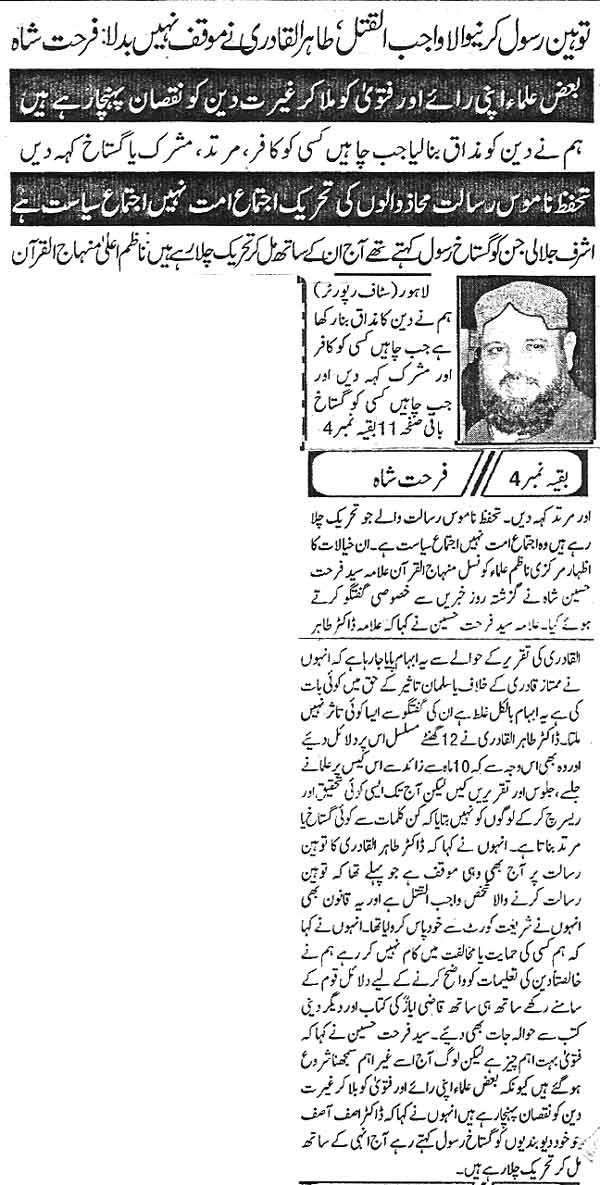 Minhaj-ul-Quran  Print Media CoverageDaily Khybrain Back Page