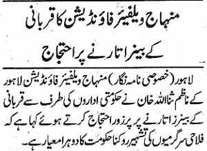 Minhaj-ul-Quran  Print Media CoverageDaily Nawa-i -Waqt Page 2