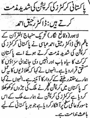 Minhaj-ul-Quran  Print Media CoverageDaily Jinnah Pahe 2