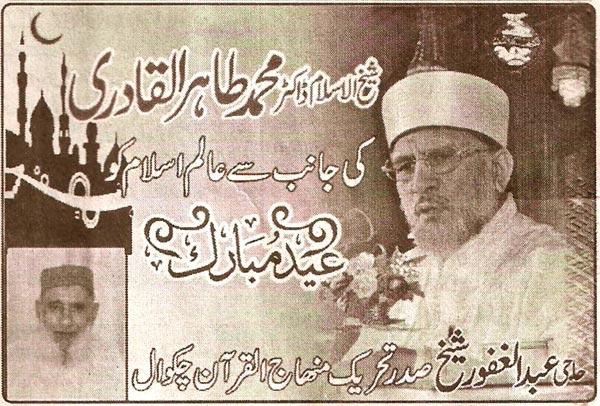 Minhaj-ul-Quran  Print Media CoverageChakwal
