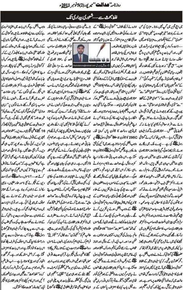Minhaj-ul-Quran  Print Media CoverageDaily Adalat Mirpur