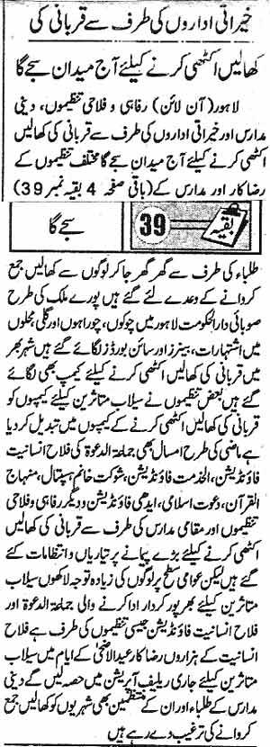 Mustafavi Student Movement Print Media Coverage Daily Jinnah Page 1