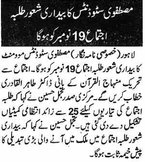 Minhaj-ul-Quran  Print Media CoverageDaily Nawa-i-Waqt Page 13
