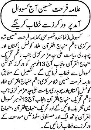 Minhaj-ul-Quran  Print Media CoverageKasowal News