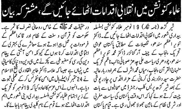 Minhaj-ul-Quran  Print Media CoverageShair Ghar News