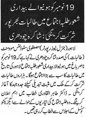 Minhaj-ul-Quran  Print Media CoverageDaily Express-P 2