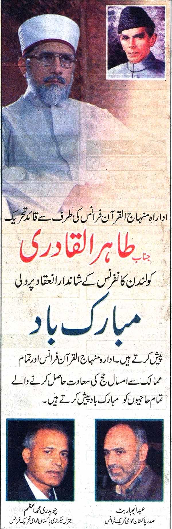 تحریک منہاج القرآن Minhaj-ul-Quran  Print Media Coverage پرنٹ میڈیا کوریج Daily Khabrain Page 2