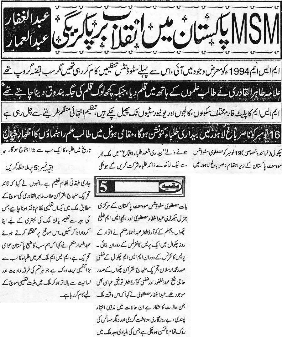 Minhaj-ul-Quran  Print Media CoverageDaily Bab e Chakwal