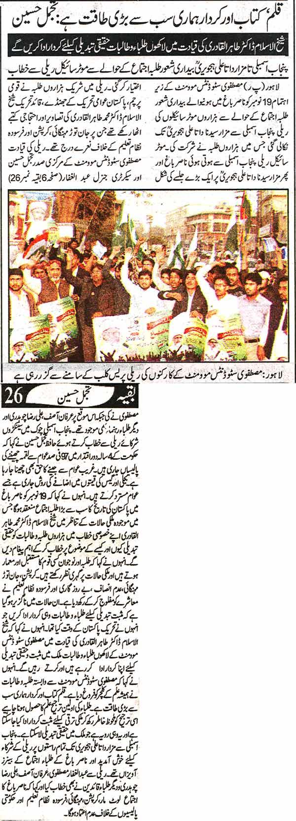Minhaj-ul-Quran  Print Media CoverageDaily Ash-sharq Page2