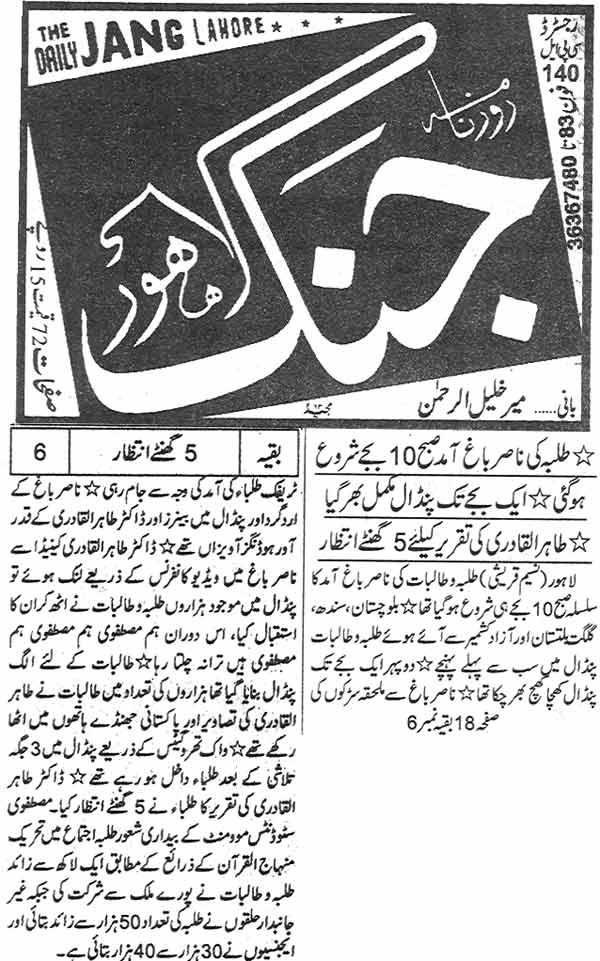 Mustafavi Student Movement Print Media Coverage Daily Jang Page: 19