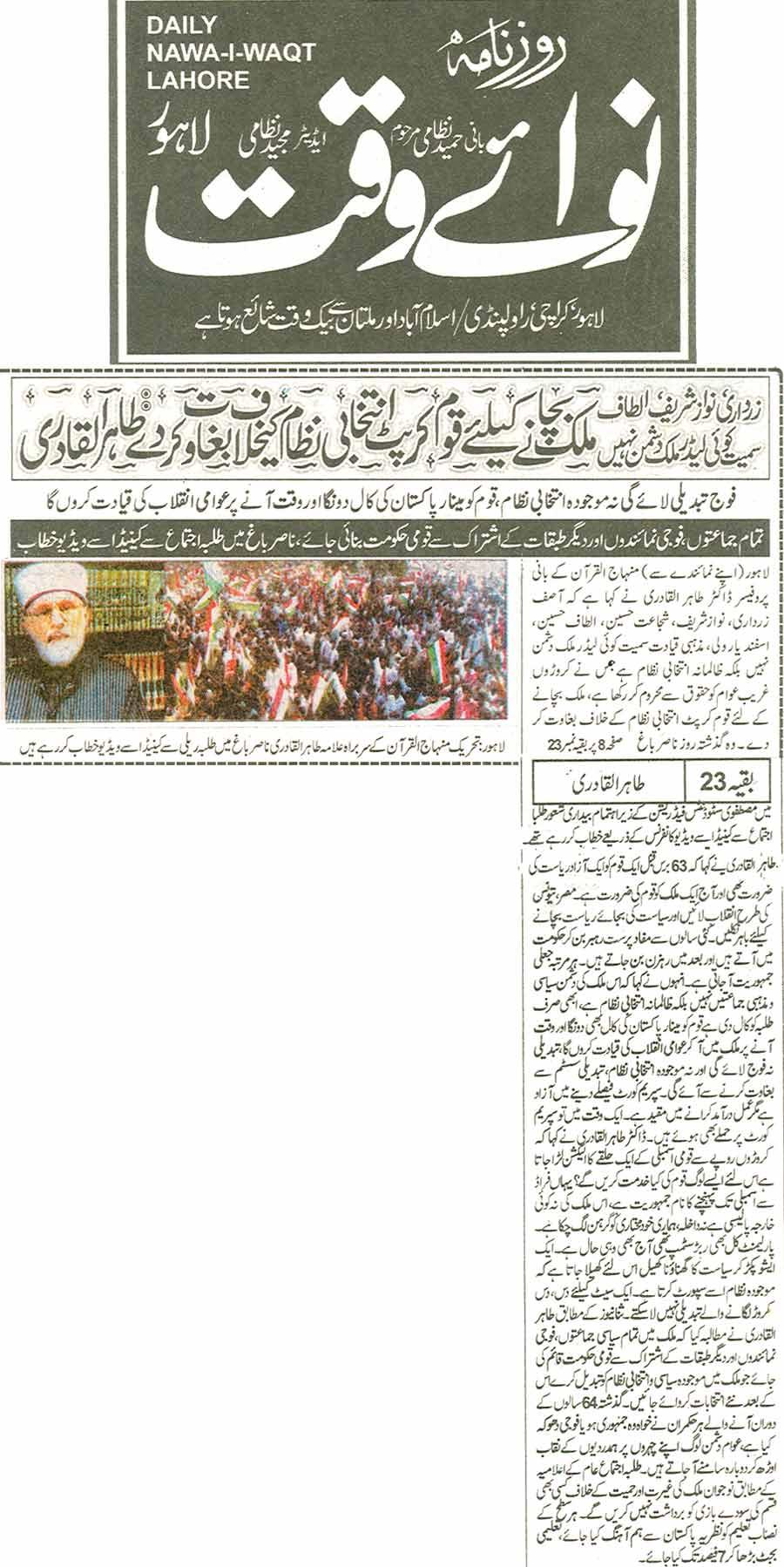 Mustafavi Student Movement Print Media Coverage Daily Nawa i Waqt Front Page