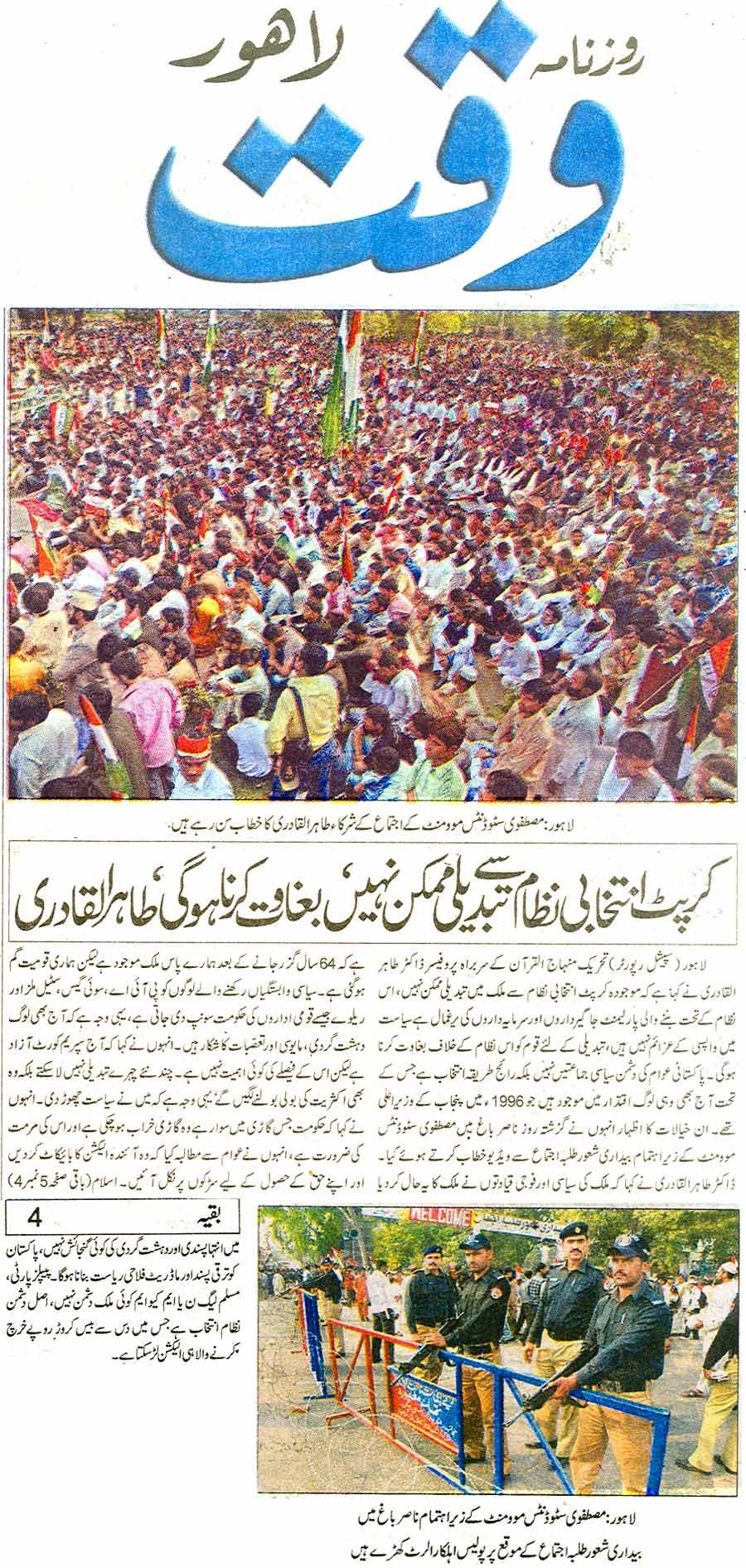 Mustafavi Student Movement Print Media Coverage Daily Waqt Page: 7