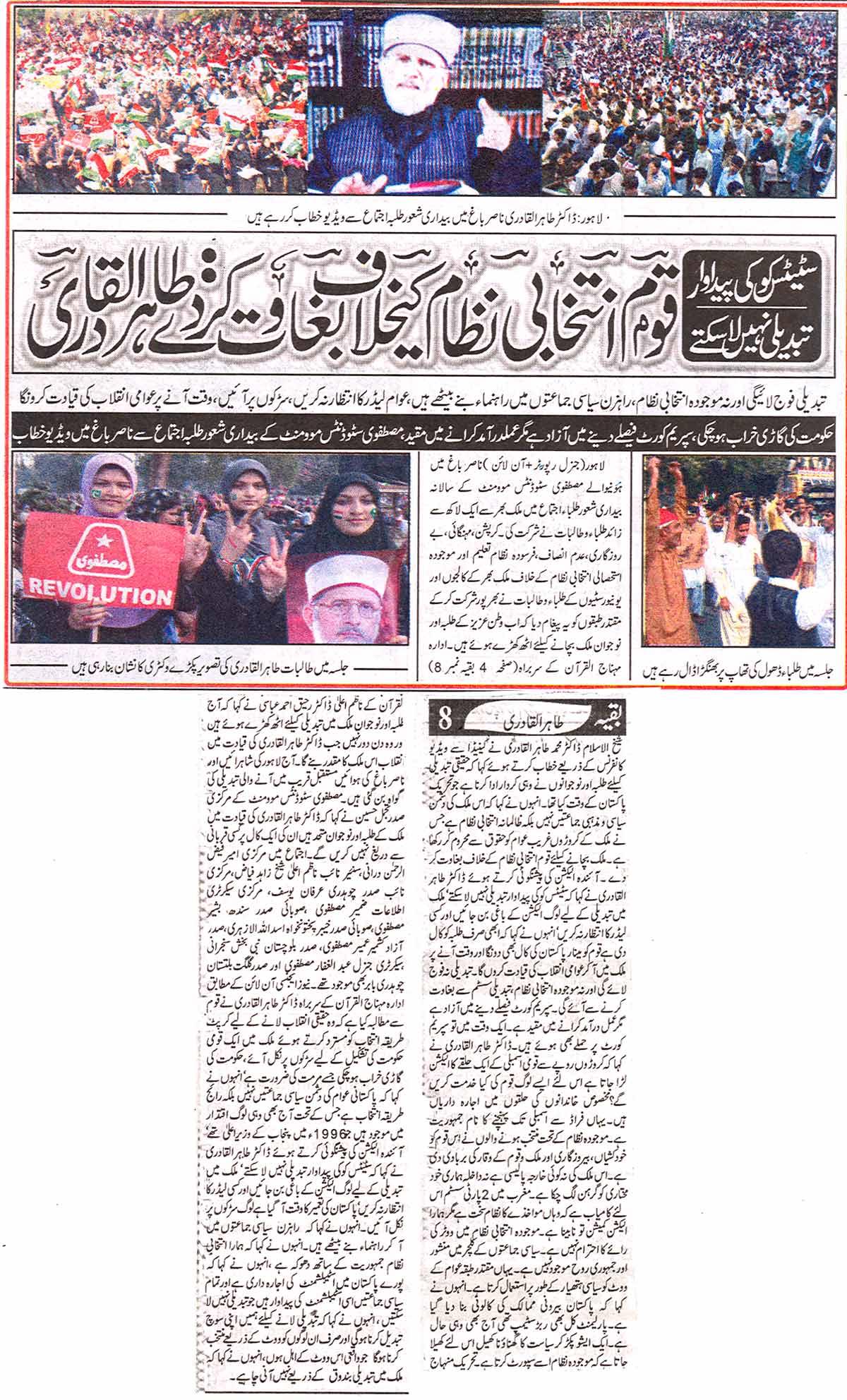 Minhaj-ul-Quran  Print Media CoverageDaily Ash-Sharq Front Page