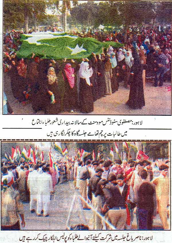 Mustafavi Student Movement Print Media Coverage Daily Ash-Asharq Page: 12