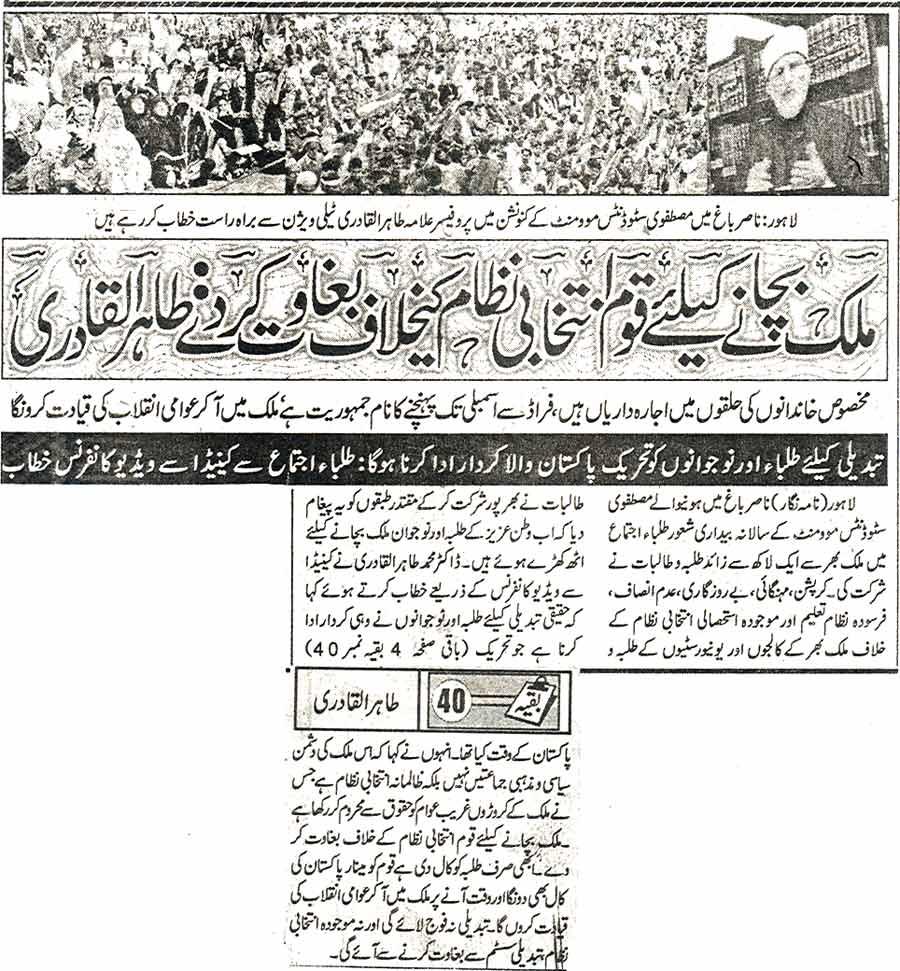 Mustafavi Student Movement Print Media Coverage Daily Jinnah Page: 3