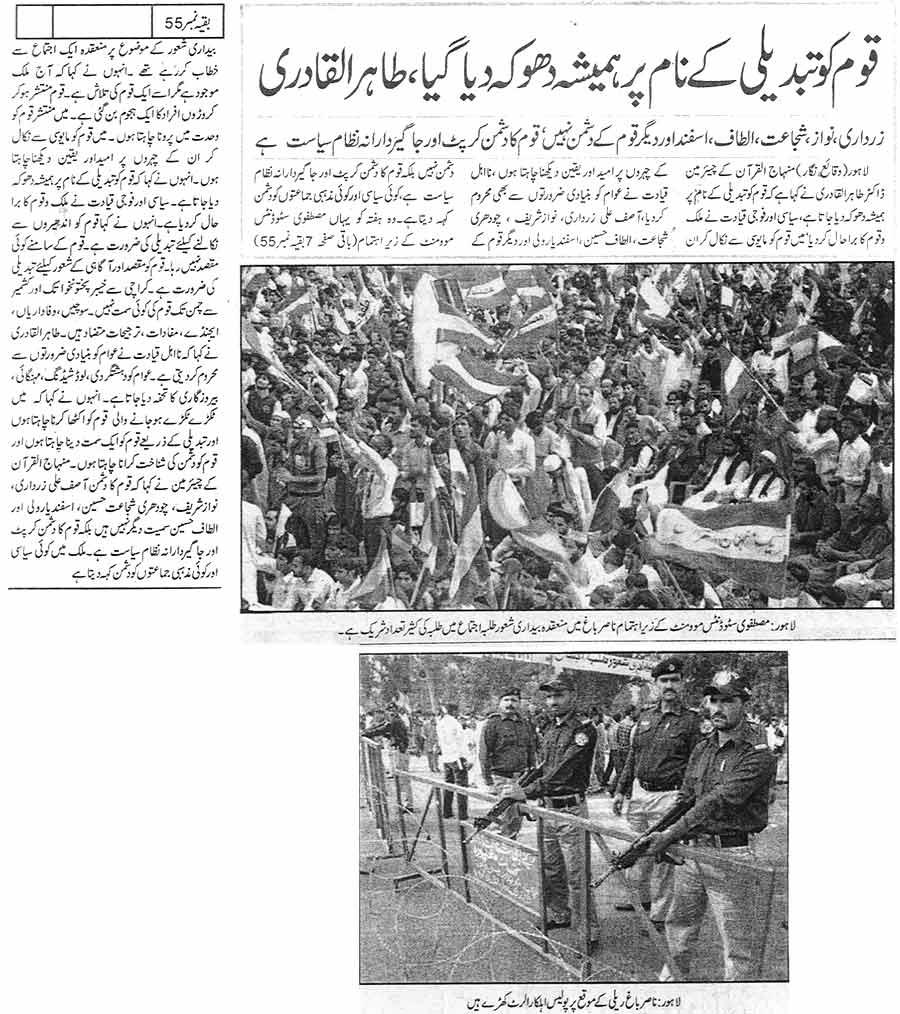 Minhaj-ul-Quran  Print Media CoverageDaily Hakumat Front Page