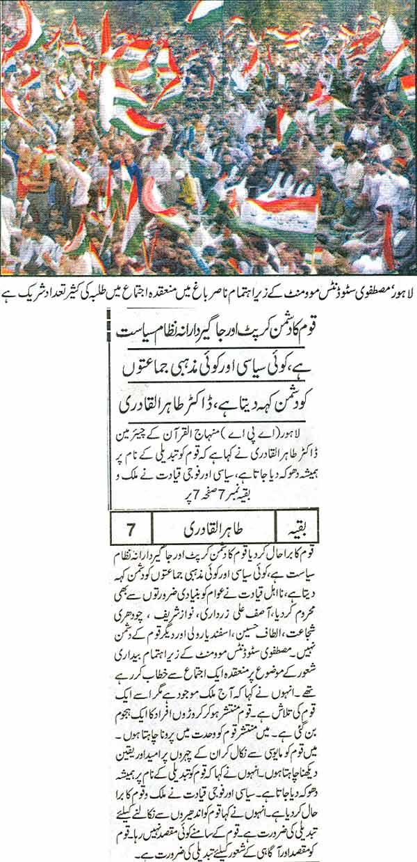 Minhaj-ul-Quran  Print Media CoverageDaily Taqat Front Page