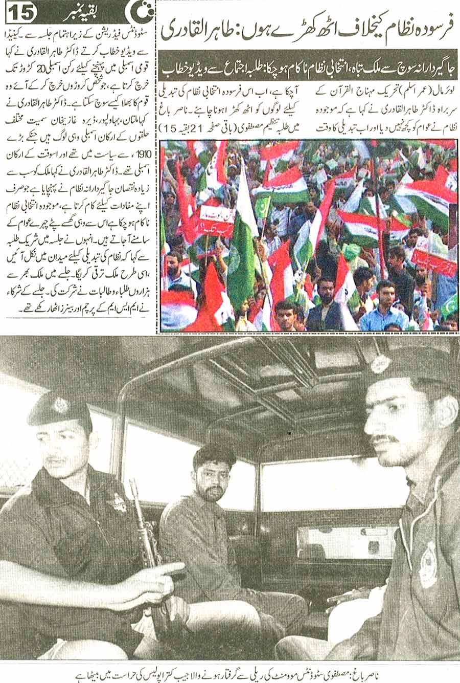 Mustafavi Student Movement Print Media Coverage Daily City 42 Back Page