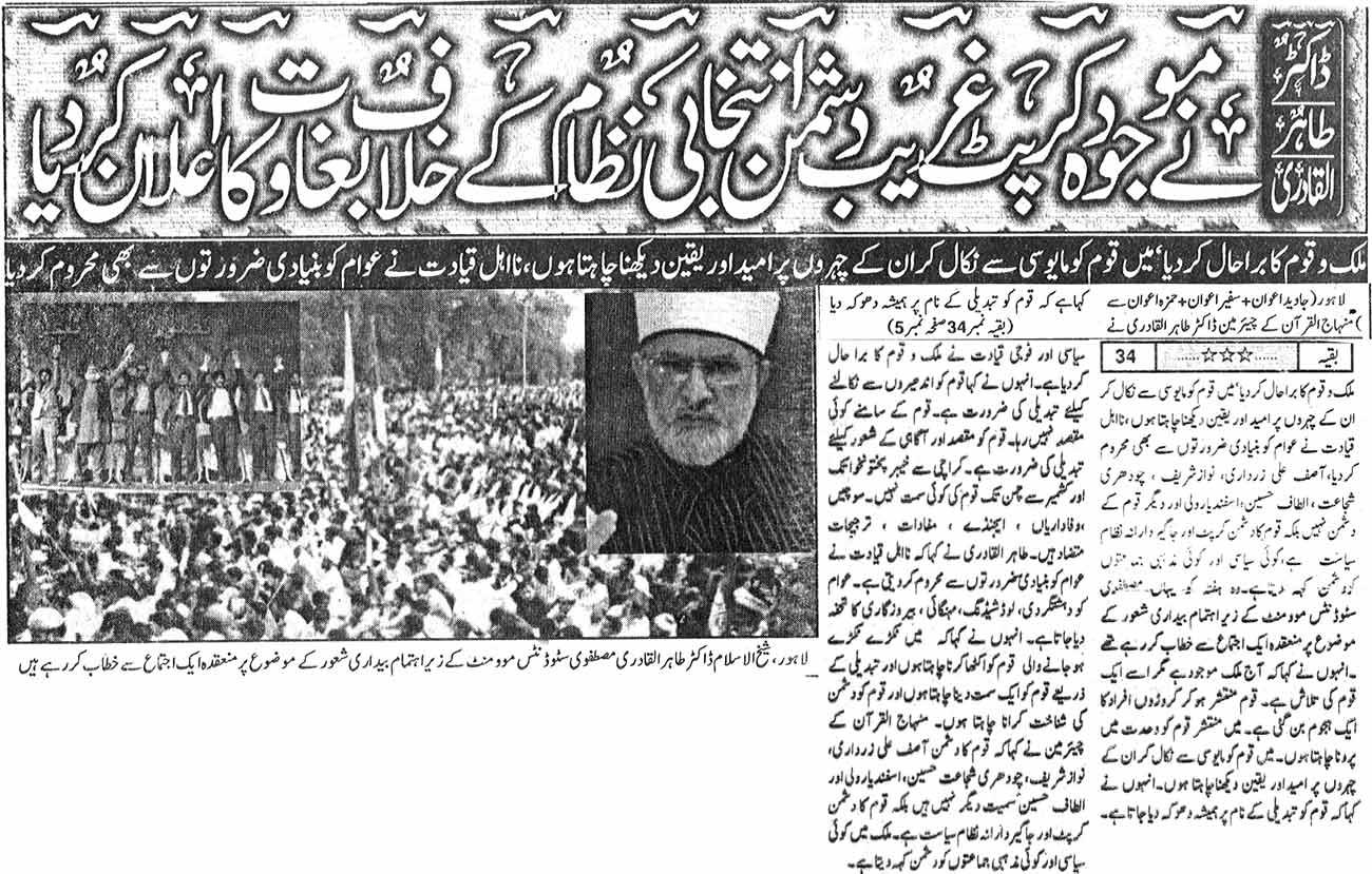 Minhaj-ul-Quran  Print Media CoverageDaily Awami Zindagi Front Page