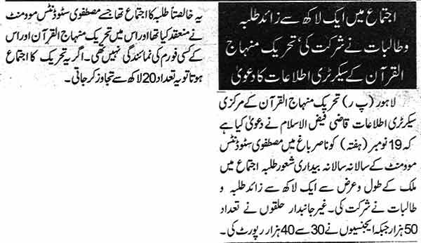 Minhaj-ul-Quran  Print Media CoverageDaily Nawa-i-Waqr Page 2