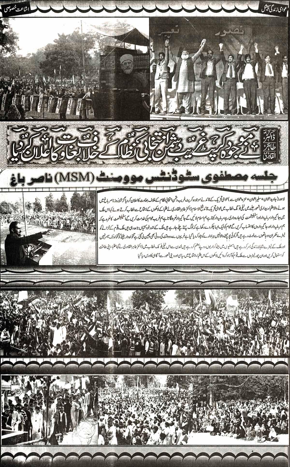 Minhaj-ul-Quran  Print Media CoverageDaily AWAMi  Page 3